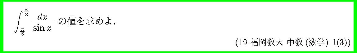 19福岡教大・中教(数学)1-3