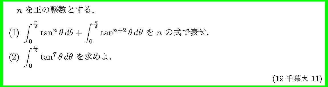 19千葉大・11