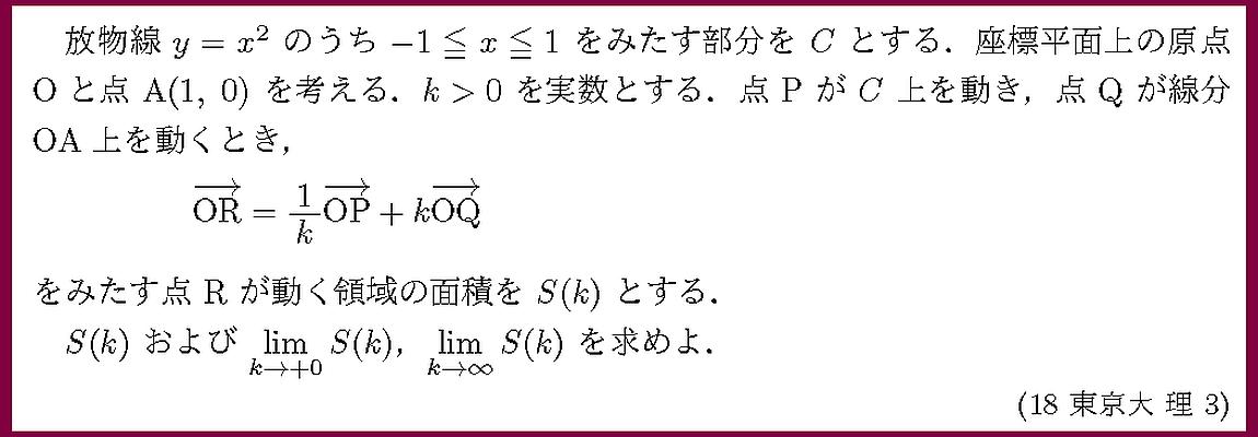 18東京大・理3