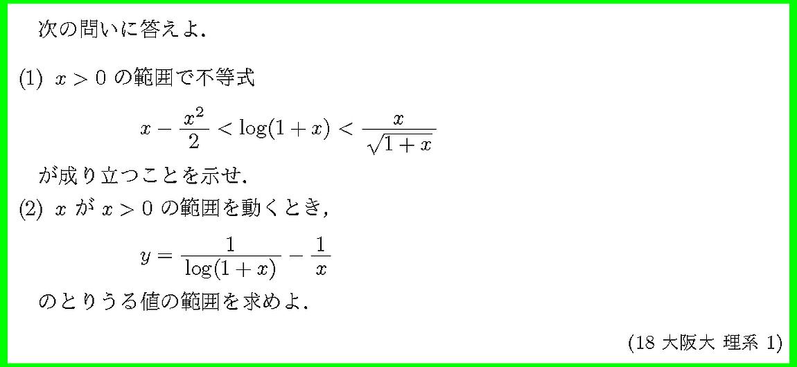 18大阪大・理系1