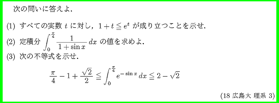 18広島大・理系3