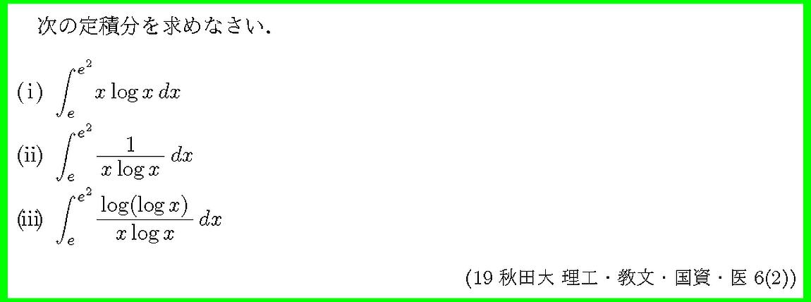 19秋田大・理工・教文・国資・医6-2