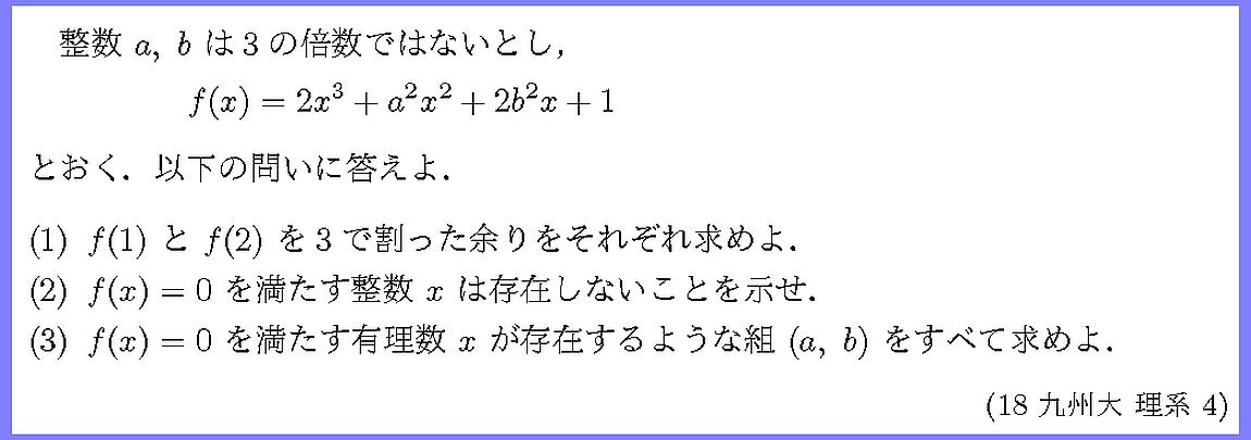 18九州大・理系4