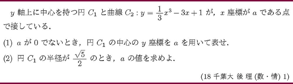 18千葉大・後・理(数・情)1
