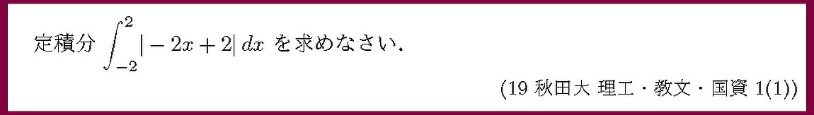 19秋田大・理工・教文・国資1-1