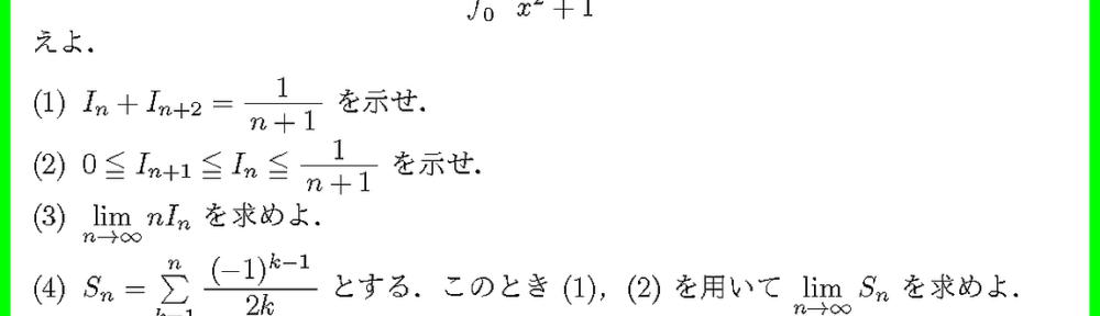 18名古屋大・理系1