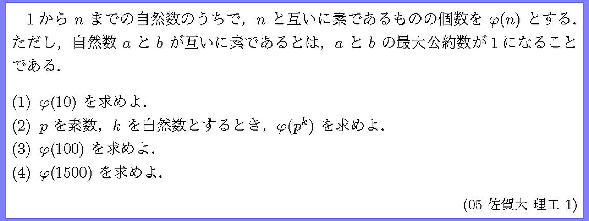 05佐賀大・理工1