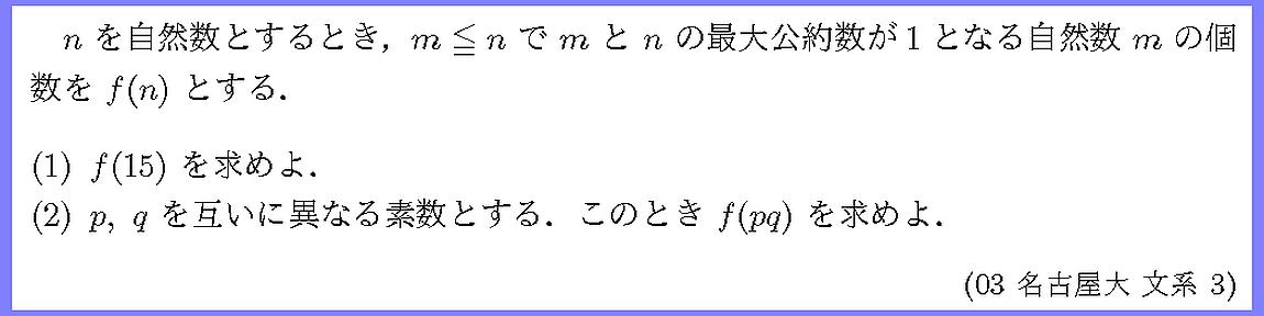 03名古屋大・文系3