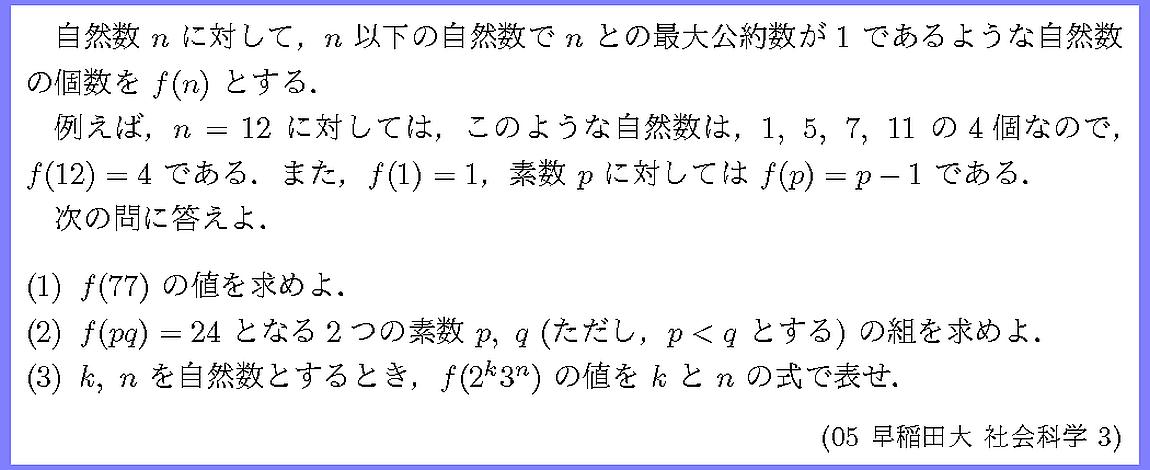 05早稲田大・社会科学3
