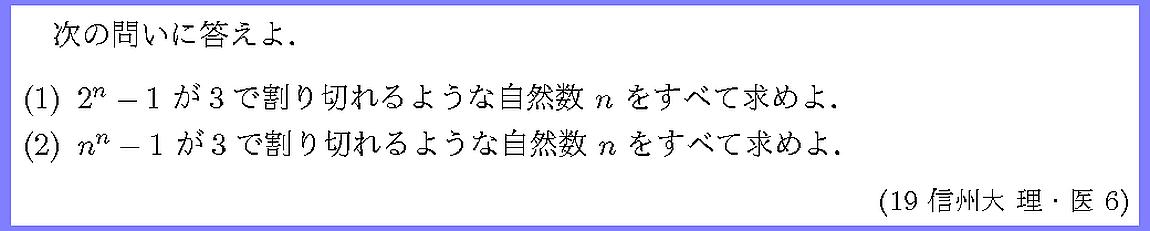 19信州大・理・医6