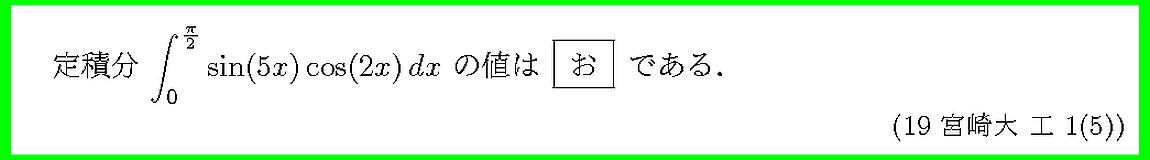 19宮崎大・工1-5