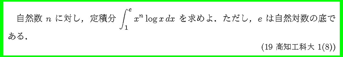 19高知工科大・1-8