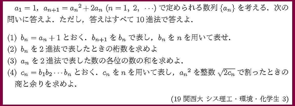 19関西大・シス理工・環境・化生工3