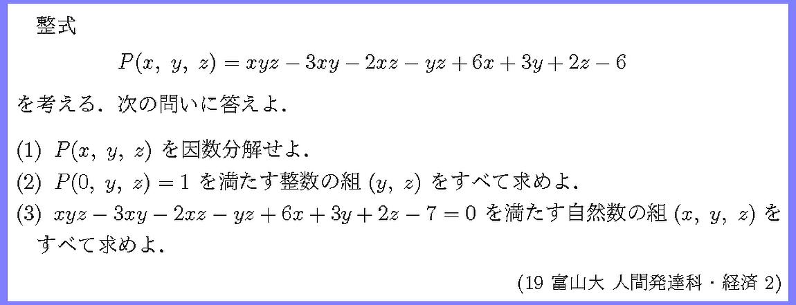 19富山大・人間発達科・経済2