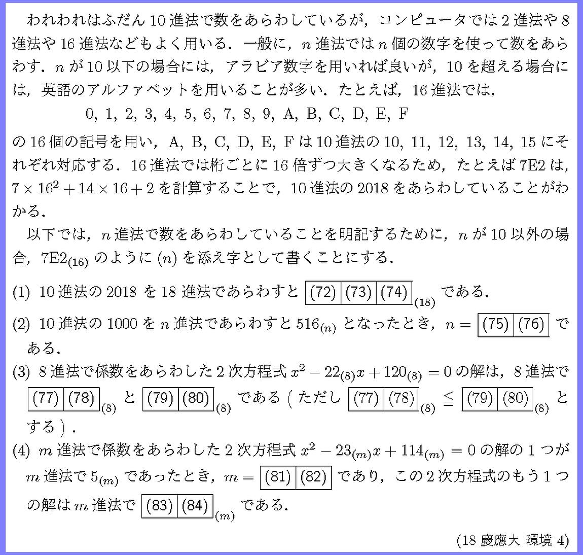 18慶應大・環境4