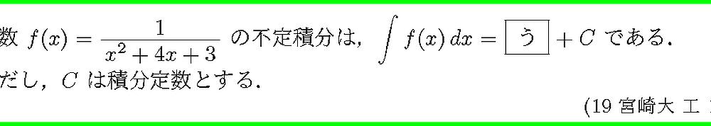 19宮崎大・工1-3