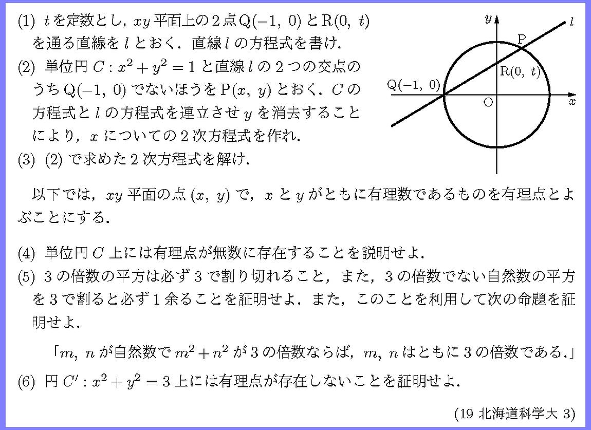 19北海道科学大・3