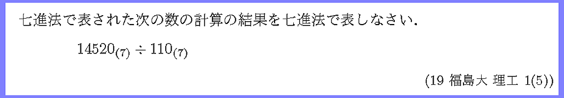 19福島大・理工1-5