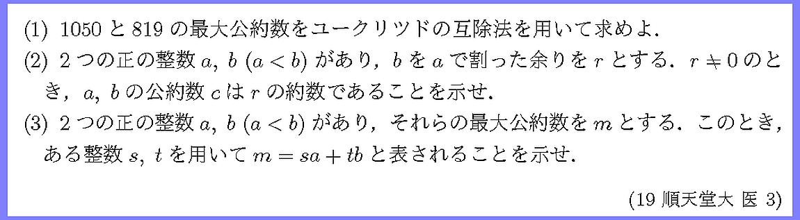 19順天堂大・医3
