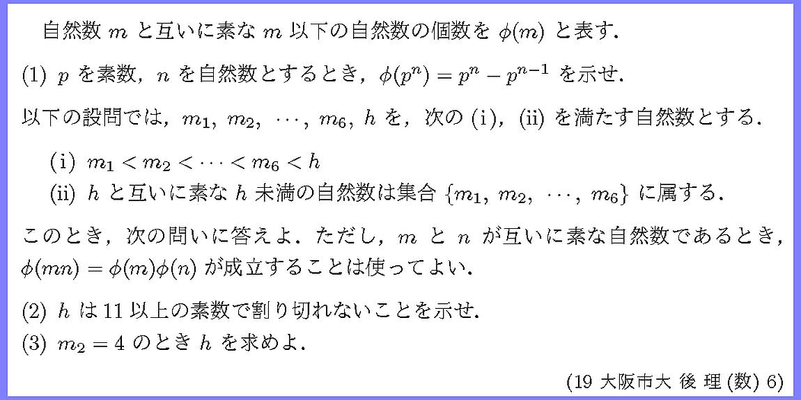 19大阪市大・後理(数)6