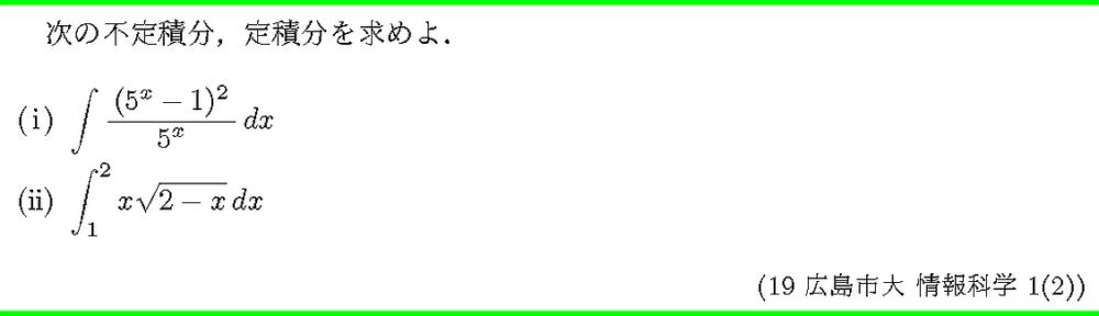 19広島市大・情報科学1-2