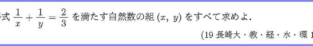 19長崎大・教・経・水・環1-2