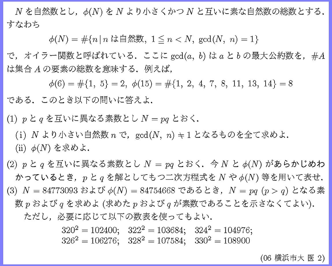 06横浜市大・医2
