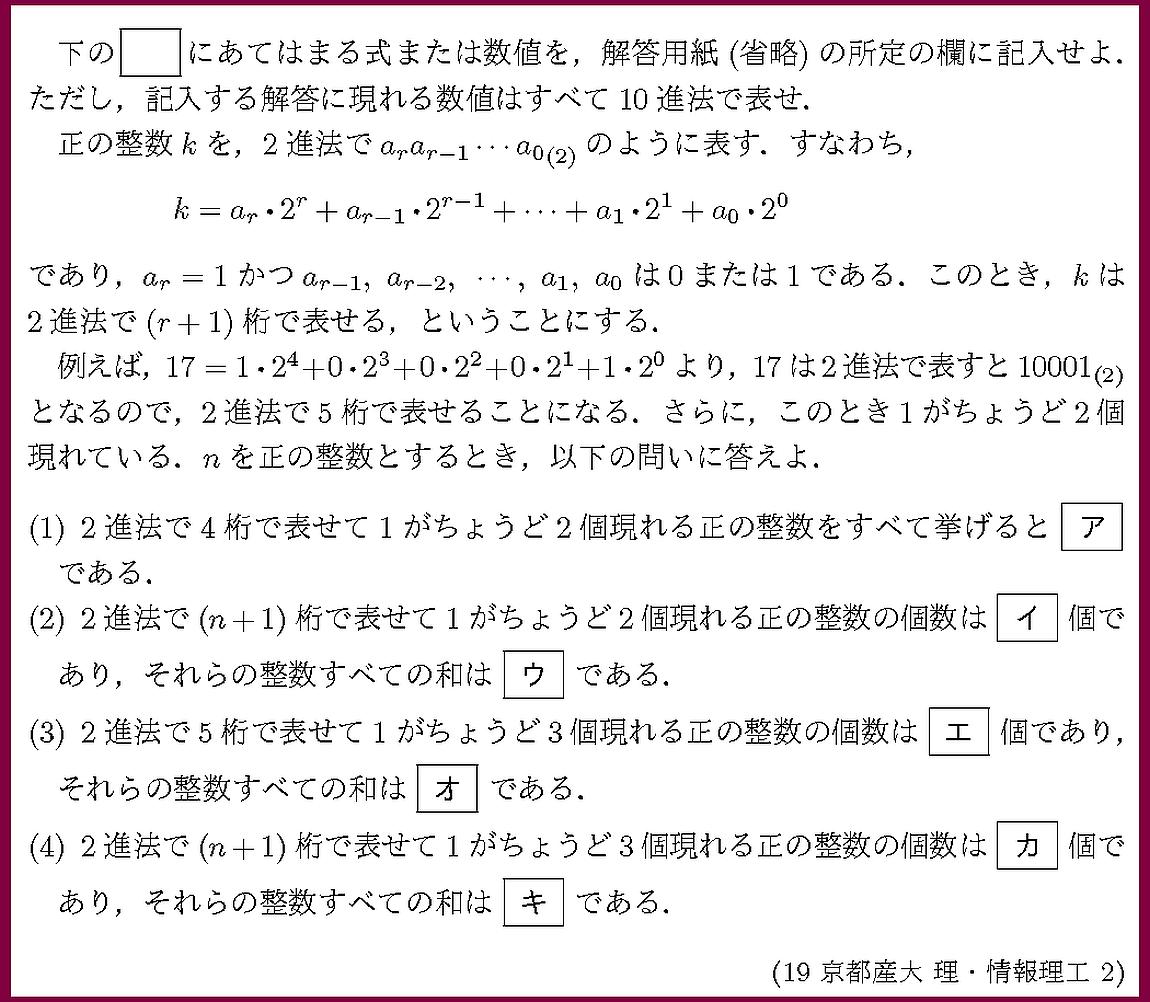 19京都産大・理・情報理工2