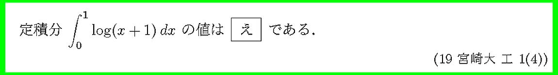 19宮崎大・工1-4