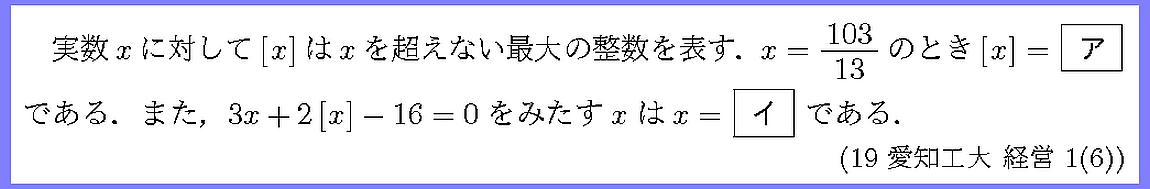 19愛知工大・経営1‐6