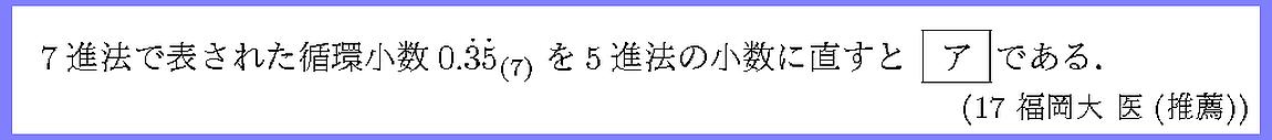 17福岡大・医(推薦)