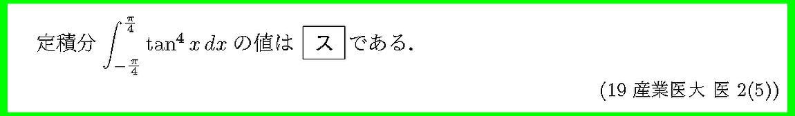 19産業医大・医2-5
