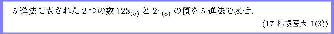 17札幌医大・1-3