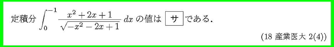 18産業医大・2-4