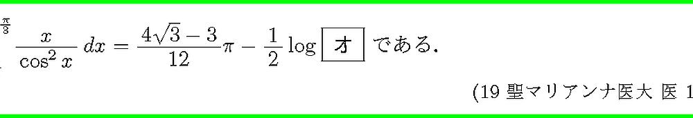 19聖マリアンナ医大・医1-3