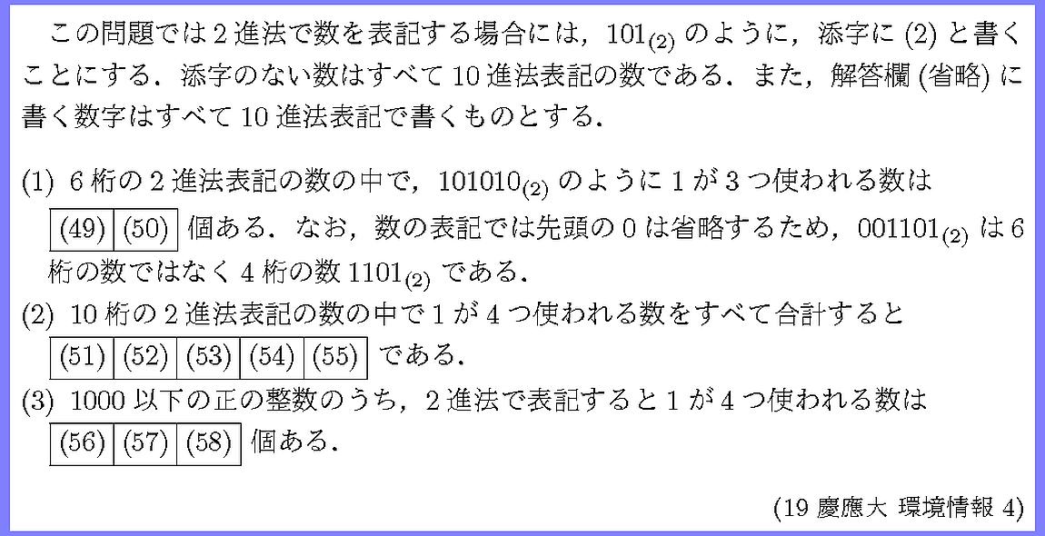19慶應大・環境4