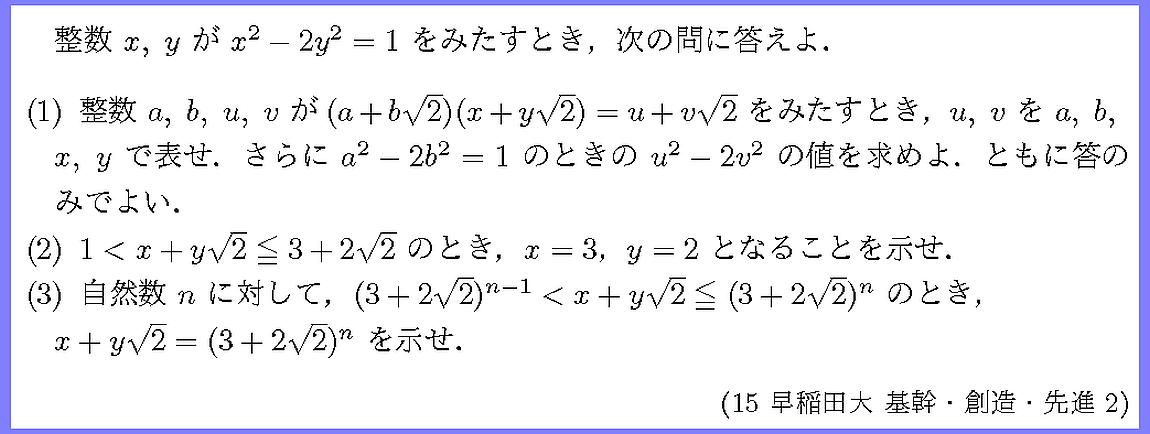 15早稲田大・理工2