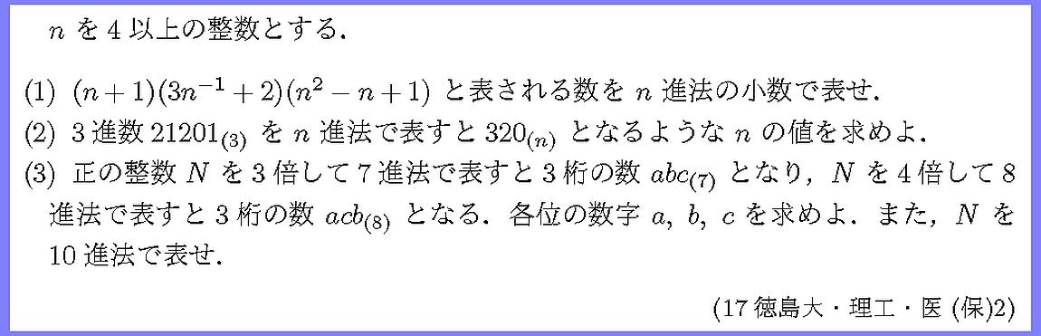17徳島大・理工・医(保)2