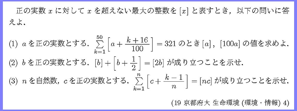19京都府大・生命環境(環境・情報)4
