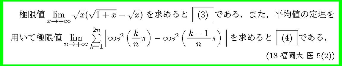 18福岡大・医5-2