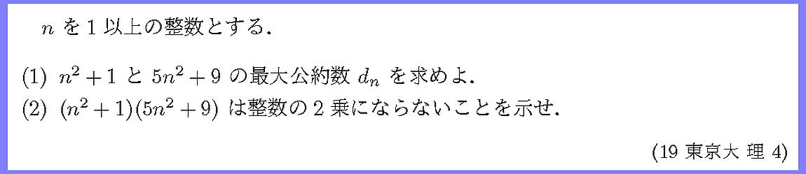 19東京大・理4