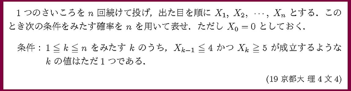 19京都大・理文4
