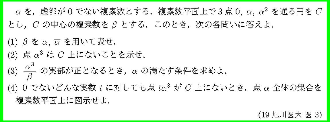 19旭川医大・医3