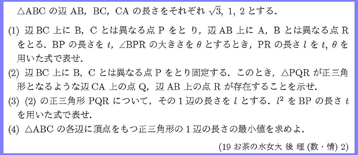 19お茶の水女大・後理(数・情)2