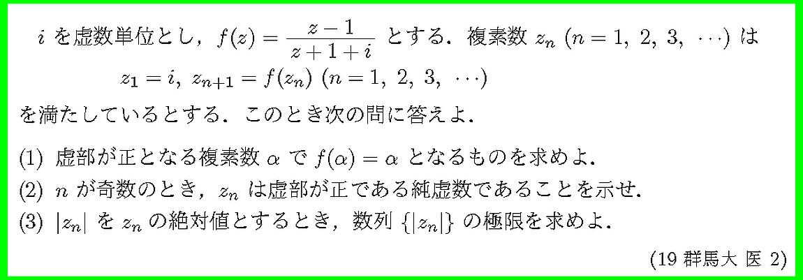 19群馬大・医2