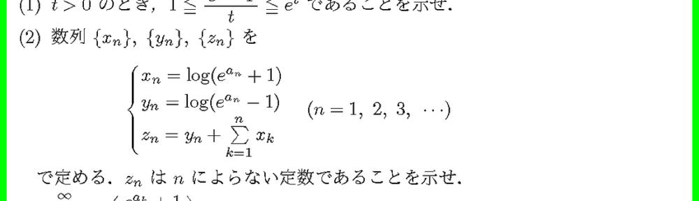 19筑波大・5
