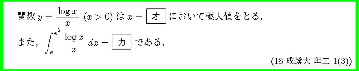 18成蹊大・理工1-3
