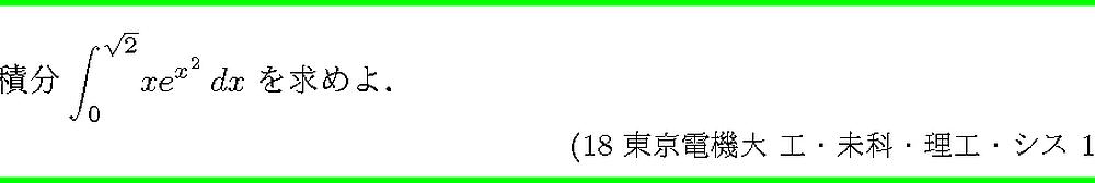 18東京電機大・工1-5
