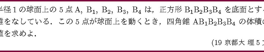 19京都大・理文5