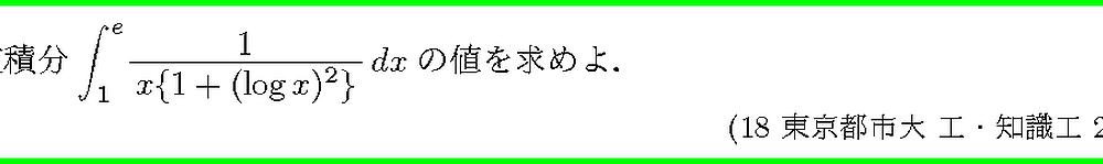 18東京都市大・工・知工2-3